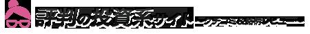 評判の投資顧問のロゴ画像