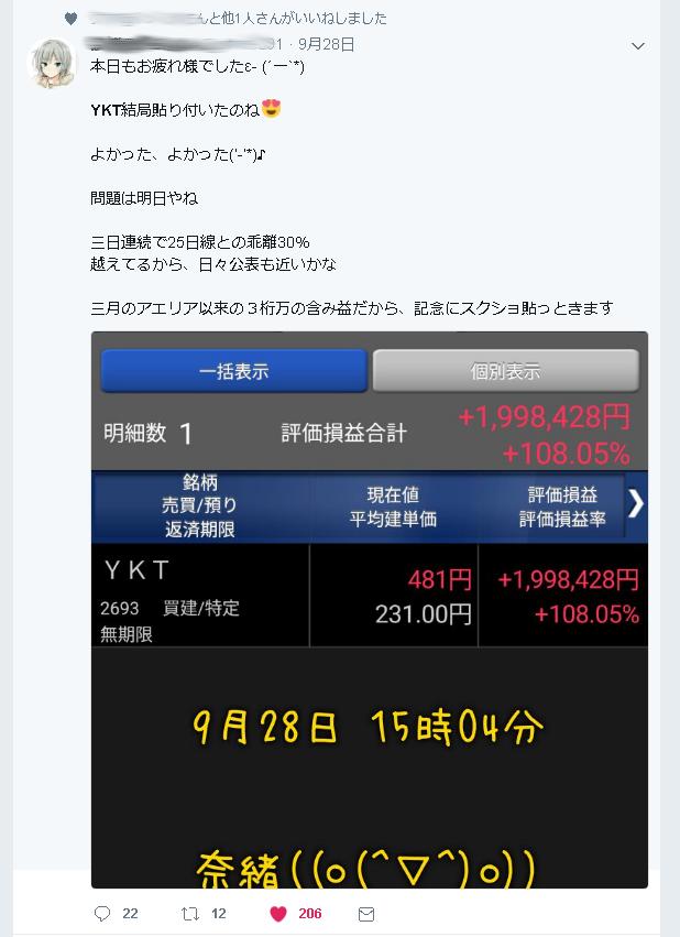 TMJ投資顧問の推奨銘柄YKT