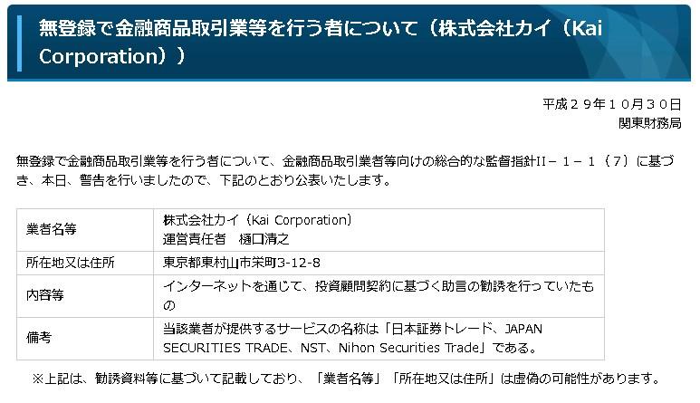 株式会社カイ(Kai Corporation)に対し関東財務局から警告が出ました。