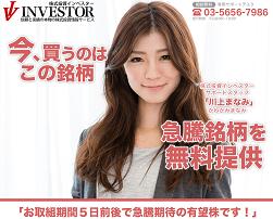 株式投資インベスターの初代看板娘川上まなみ