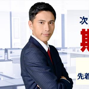 日経ジャパン の サイト画像