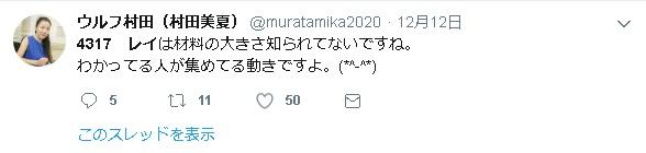Twitterウルフ村田のつぶやき『レイは材料の大きさ知られてないですね。分かってる人が集めている動きですよ。