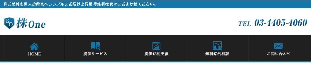 詐欺サイト「株ONE」のヘッダー画像