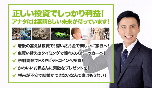 ジャパンプライベートエージェント投資顧問のサイト画像