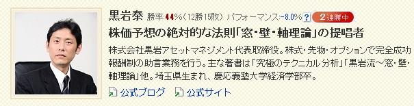 ジャパンプライベートエージェントの顧問黒岩泰氏の画像