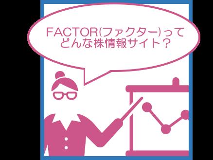 FACTOR(ファクター)