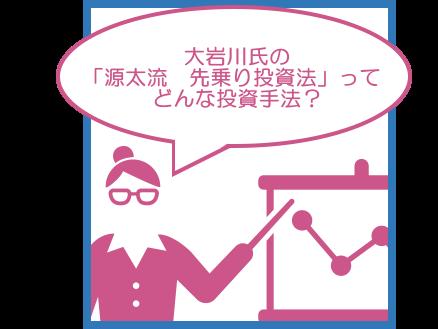 大岩川源太の「先乗り投資法」